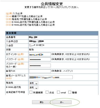 会員情報変更方法